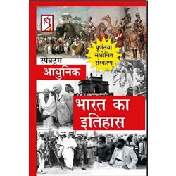 A Breif History Of Modern India 2021 (H)