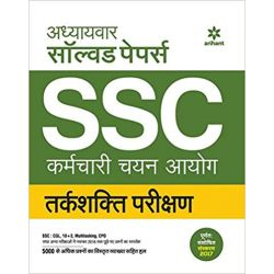 SSC Tarkshakti Parikshan Chapterwise Solved Papers 2017