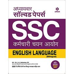 Adhyayayvar Solved Papers SSC Karamchari Chayan Aayog English Language 2017 (Bilingual)