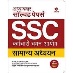 SSC Samanya Adhyayan Chapterwise solved Papers 2017