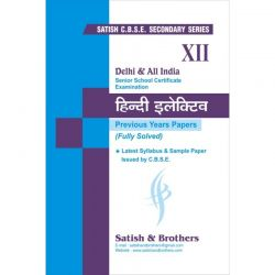 Satish & Brothers Previous Years Solved Papers Hindi Elective for Class 12