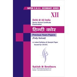 Satish Senior Secondary Series CBSE Class 12 Hindi Core 10 Years Papers & Sample Papers