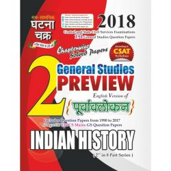 Indian History : Purvavalokan Part -2 (18116-C)