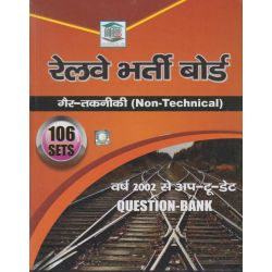 MB Railway Bharti Board Non-Technical 106 Sets Question Bank