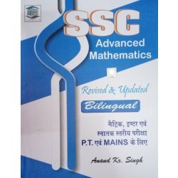 SSC Advance Mathematics Revised And Updated Bilingual