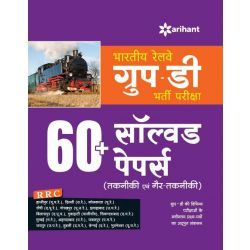RAILWAY GROUP D 50 SOLVED PAPER
